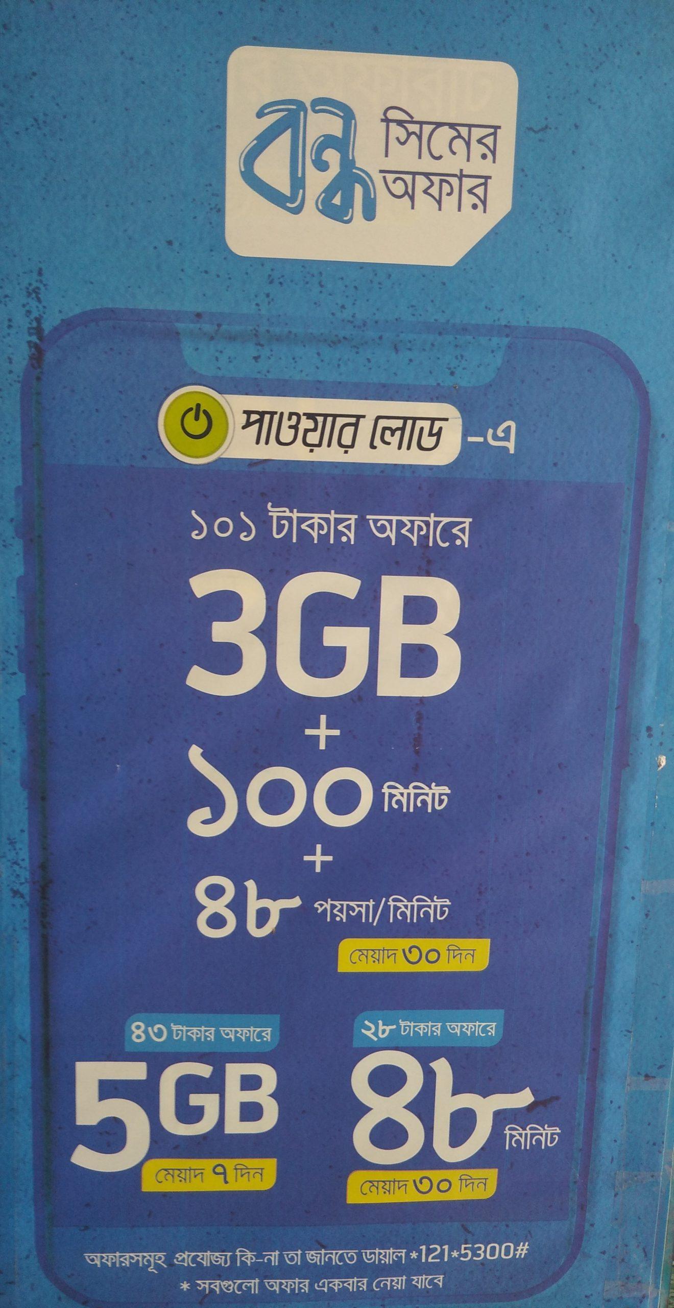 GP 9 taka 1 GB Offer