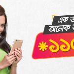 Banglalink Minute Bundle Offer 2020 Code & Validity
