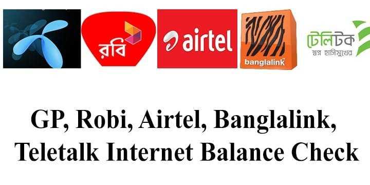 Airtel Internet Balance Check 2020