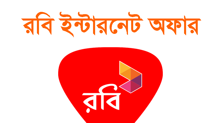 Robi 4G Internet Offer 2020