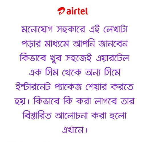 Airtel MB Transfer System