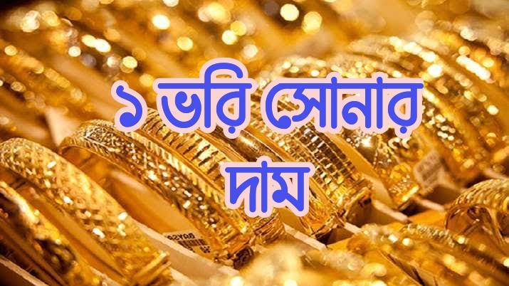 1 Ana Gold Price in Bangladesh