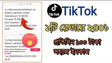 TikTok App Income 2021 | 240 Taka Joining Bonus | Per day 100 Taka Earn
