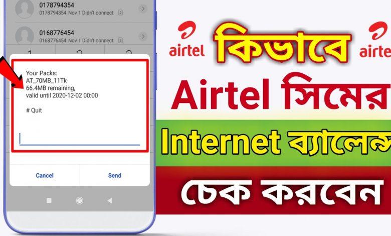 Airtel Internet Balance Check Code BD - Airtel Sim e MB Dekhar Number